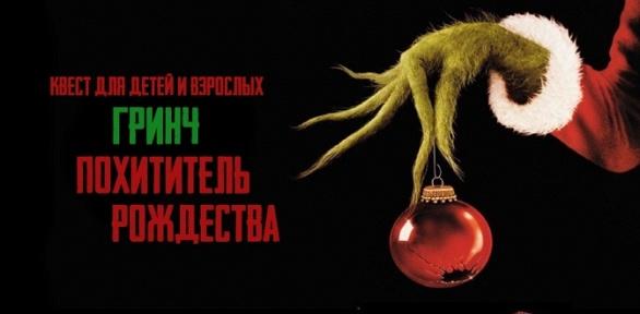 Участие вквесте «Гринч— похититель Рождества» отстудии «Запретная зона»
