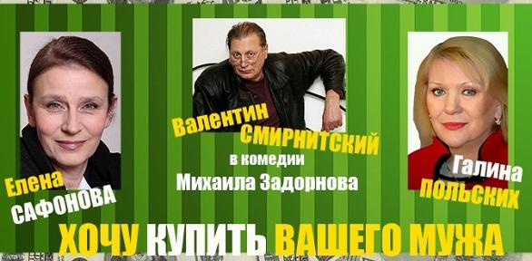 Билет наспектакль-комедию в«Театриуме наСерпуховке» заполцены