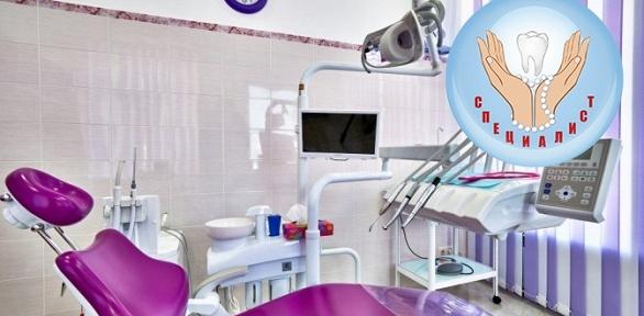 Гигиена полости рта илечение кариеса встоматологии «Специалист»