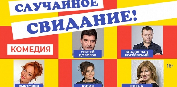 Комедия «Случайное свидание!» в«Театриуме наСерпуховке» заполцены