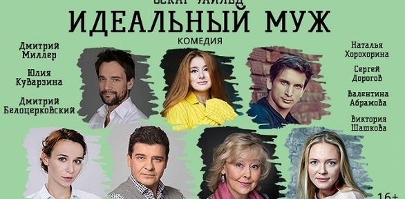 Билет накомедию в«Театре комедии» и«Мюзик-Холле» заполцены