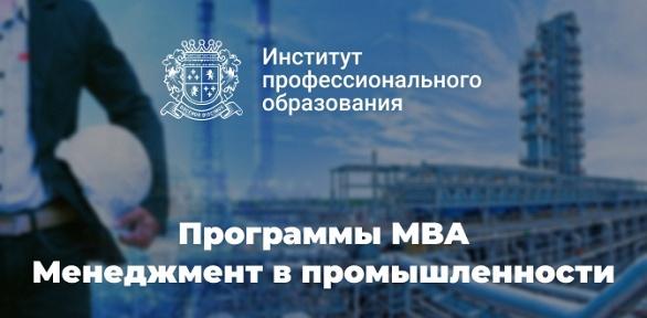 Программа MBA поменеджменту вИнституте профессионального образования