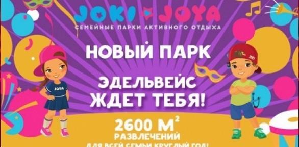 Целый день развлечений вТРК «Эдельвейс» всемейном парке Joki Joya