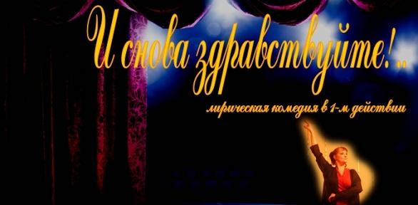 Билет наспектакль оттеатра «Сцена»