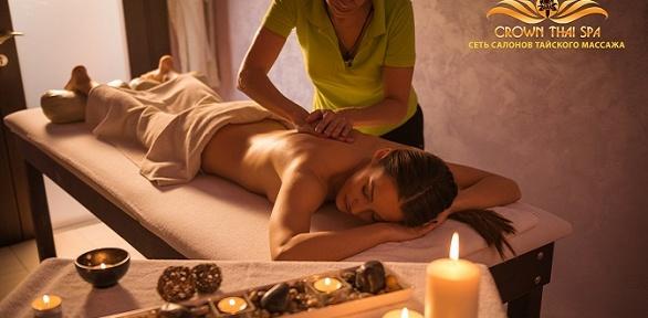 Тайский массаж иSPA-программы всалоне Crown Thai SPA
