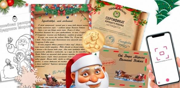 Именное письмо откомпании «ПочтаДедушкиМороза»
