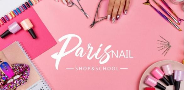 Онлайн-курсы поманикюру отшколы Paris Nail