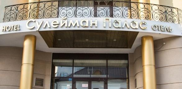 Отдых вцентре Казани для двоих сзавтраком вотеле Suleiman Palace Hotel