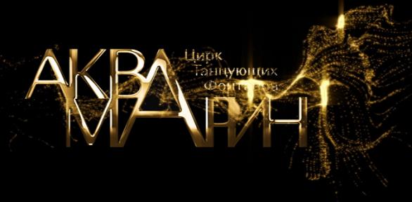 Билет нашоу «Вне времени» вцирке танцующих фонтанов «Аквамарин»