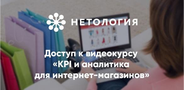 Курс KPI ианалитики для интернет-магазинов отуниверситета «Нетология»