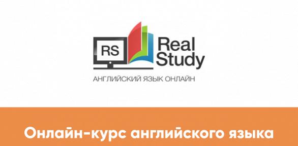 2года онлайн-изучения английского языка отонлайн-школы RealStudy