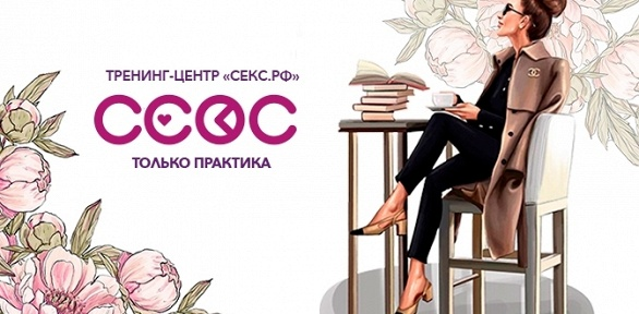 Авторские тренинги интимных отношений втренинг-центре «Секс.рф»