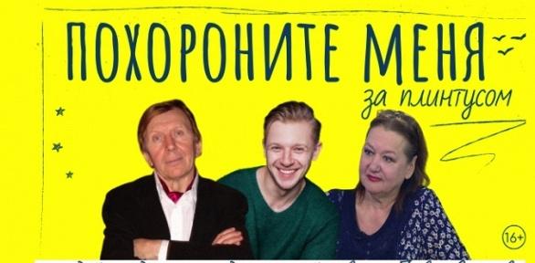 Билет накомедийную драму в«Центре Высоцкого» заполцены