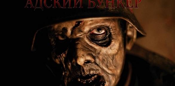 Участие впугающем перформанс-квесте «Адский бункер» отстудии Horror Soul