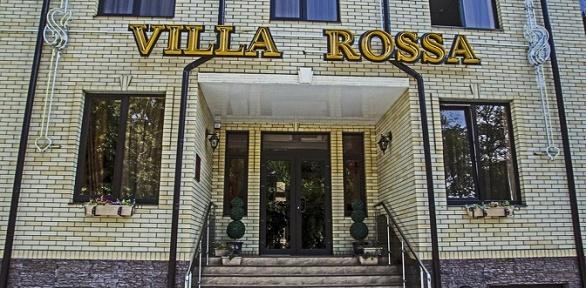 Отдых вРостове сзавтраками вотеле «Вилла Росса»