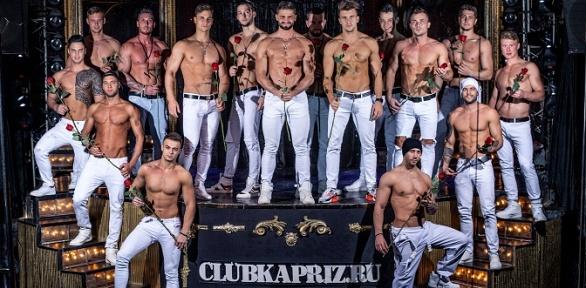 Проведение девичника встриптиз-клубе «Каприз»