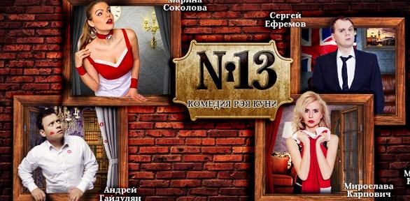 Билет накомедию «Номер13» насценеДК им. Зуева заполцены