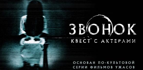 Участие вквесте «Звонок» откомпании Horror Show
