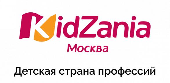 Билет для взрослого или ребенка вдетскую страну профессий Kidzania