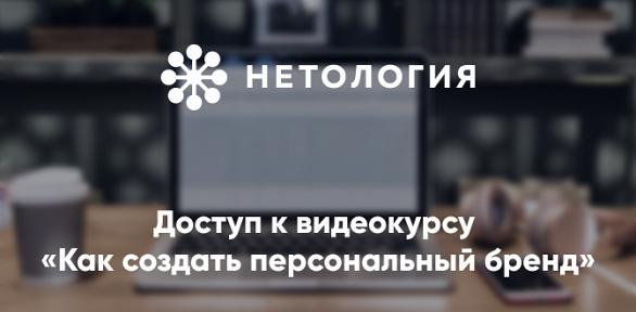 Видеокурс «Как создать персональный бренд» отуниверситета «Нетология»