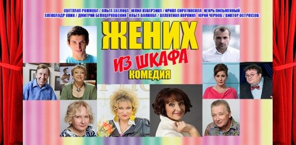 Билет накомедию «Жених изшкафа» насцене «Театриума» заполцены