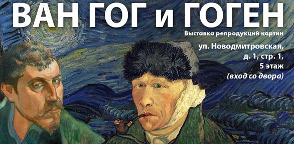 Билет навыставку репродукций картин «Ван Гог иГоген»
