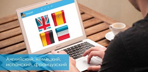 2года онлайн-изучения иностранного языка отонлайн-школы «ИноКлуб»