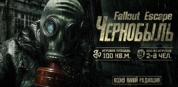 Участие вквесте «Fallout Escape: Чернобыль» отстудии «Запретная зона»