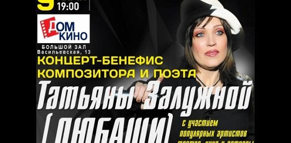 Билет наконцерт Татьяны Залужной (Любаши) вбольшом зале Дома кино