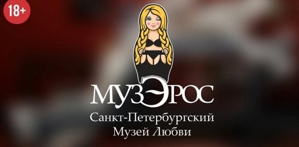 Входной билет вмузей любви «МузЭрос»