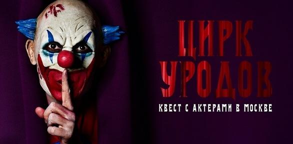 Участие вквесте сактерами «Цирк уродов» отстудии Top Quest