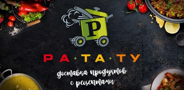 Набор продуктов срецептами для 5, 6или 7ужинов откомпании «Ра-та-ту»