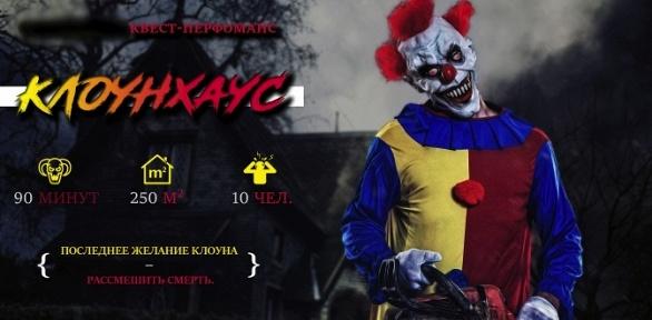 Участие вхоррор-квесте «Клоунхаус» отстудии ZQuests