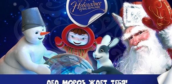 Поздравление отДеда Мороза отстудии «Ред МаркТВ»