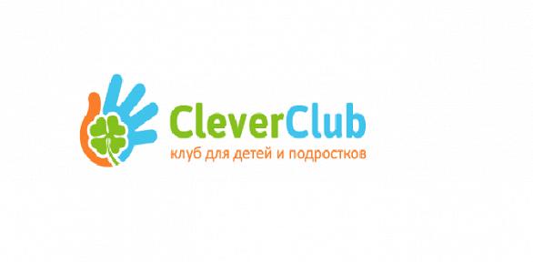 1, 2или 3месяца изучения английского языка вклубе Clever Club