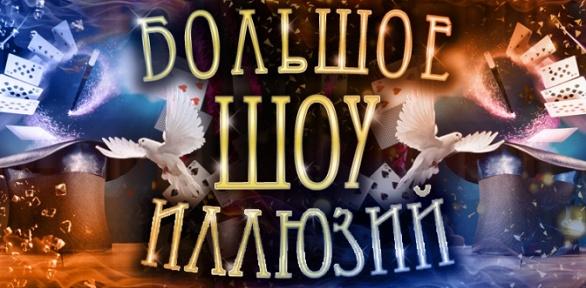 «Большое шоу иллюзий» в«Цирке чудес» откомпании «Айвенго» заполцены