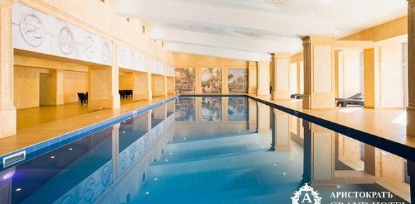 Отдых вотеле Grand Hotel &Spa Aristokrat