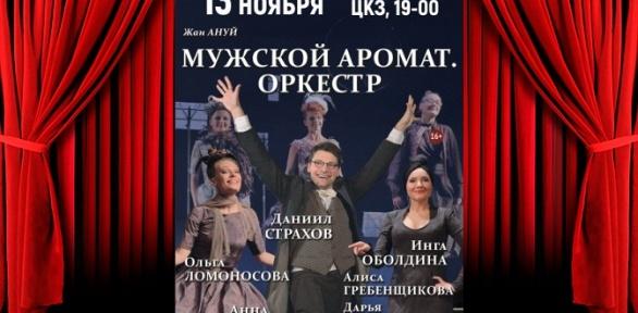 Билет наспектакль вЦентральном концертном зале заполцены
