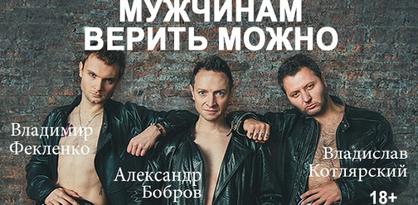 Билет накомедию в«Театриуме наСерпуховке» заполцены