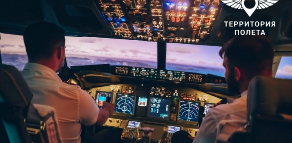 Полет наавиатренажере Boeing 737 отклуба «Территория полета»
