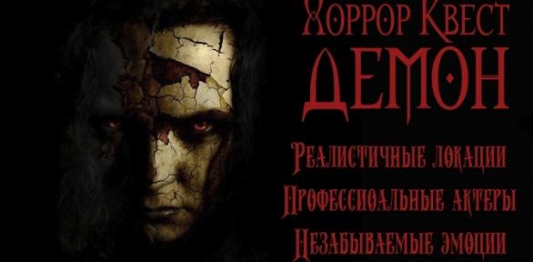 Участие вмистическом квесте «Демон» отстудии «Запретная зона»