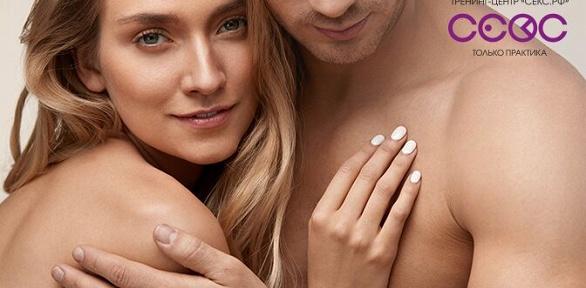Искусство интимных отношений втренинг-центре «Секс.рф»