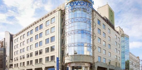 Романтический отдых в«Novotel Москва Центр4*»