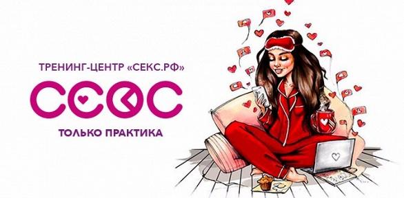 Онлайн-курс поискусству сексуальных отношений оттренинг-центра «Секс.рф»