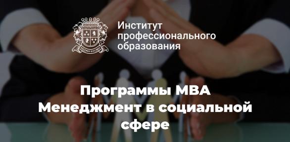 Программы MBA иMBA Mini вИнституте профессионального образования