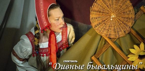 Билет наспектакль «Дивные бывальщины» оттеатра «Оранжевое небо»