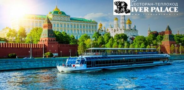 Прогулка поМоскве-реке собедом либо ужином натеплоходе River Palace