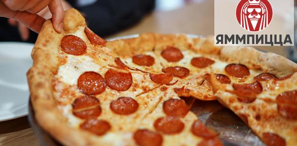 Пицца размера Lв сети пиццерий «Яммпицца» заполцены