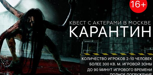 Участие вквесте «Карантин» встудии Horror Show