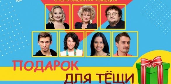 Билет накомедию «Подарок для тёщи» в«Театриуме наСерпуховке» заполцены